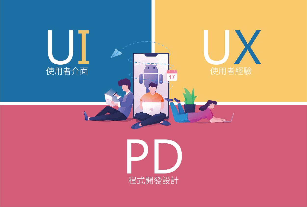 UI / UX / PD 缺一不可